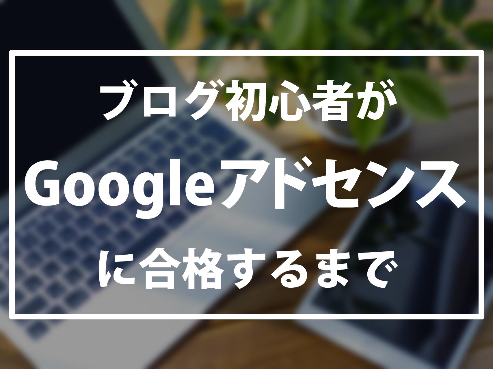 Google AdSense広告の審査に落ちた人必見!再申請で合格して分かった3つの判断基準