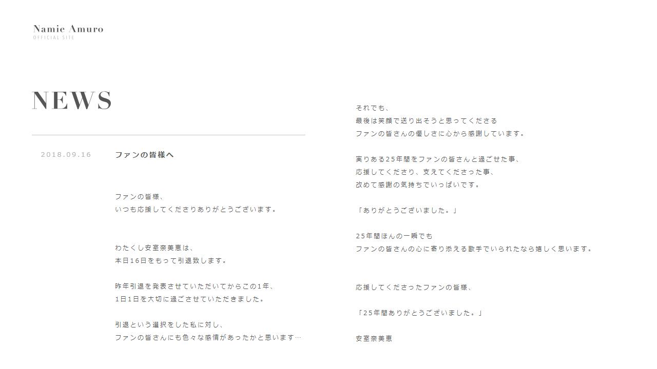 安室奈美恵さんへ