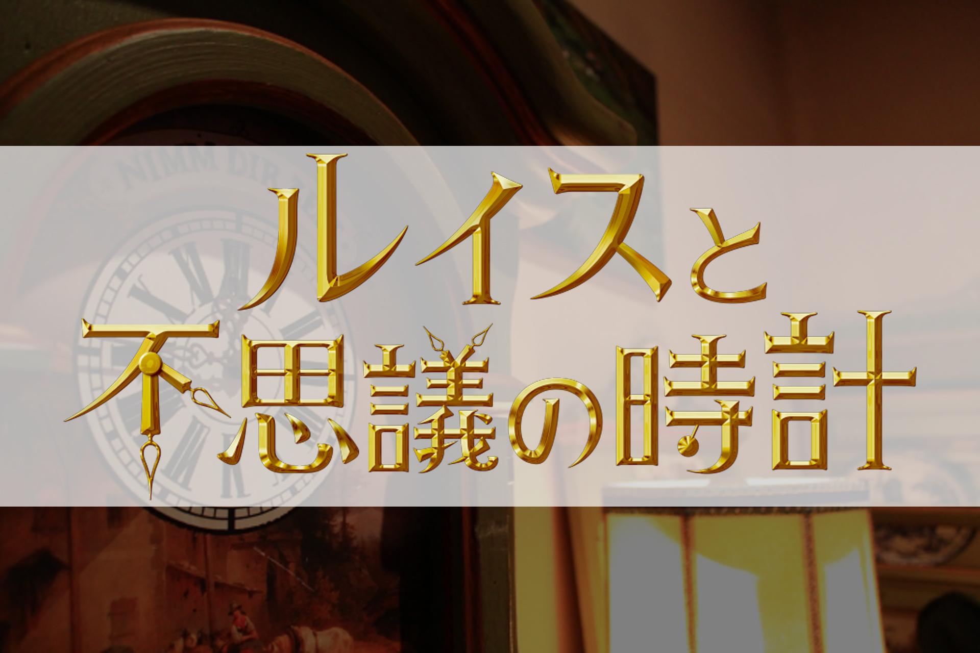 ちょっぴりダークな魔法ファンタジー!映画『ルイスと不思議の時計』吹き替え版レビュー