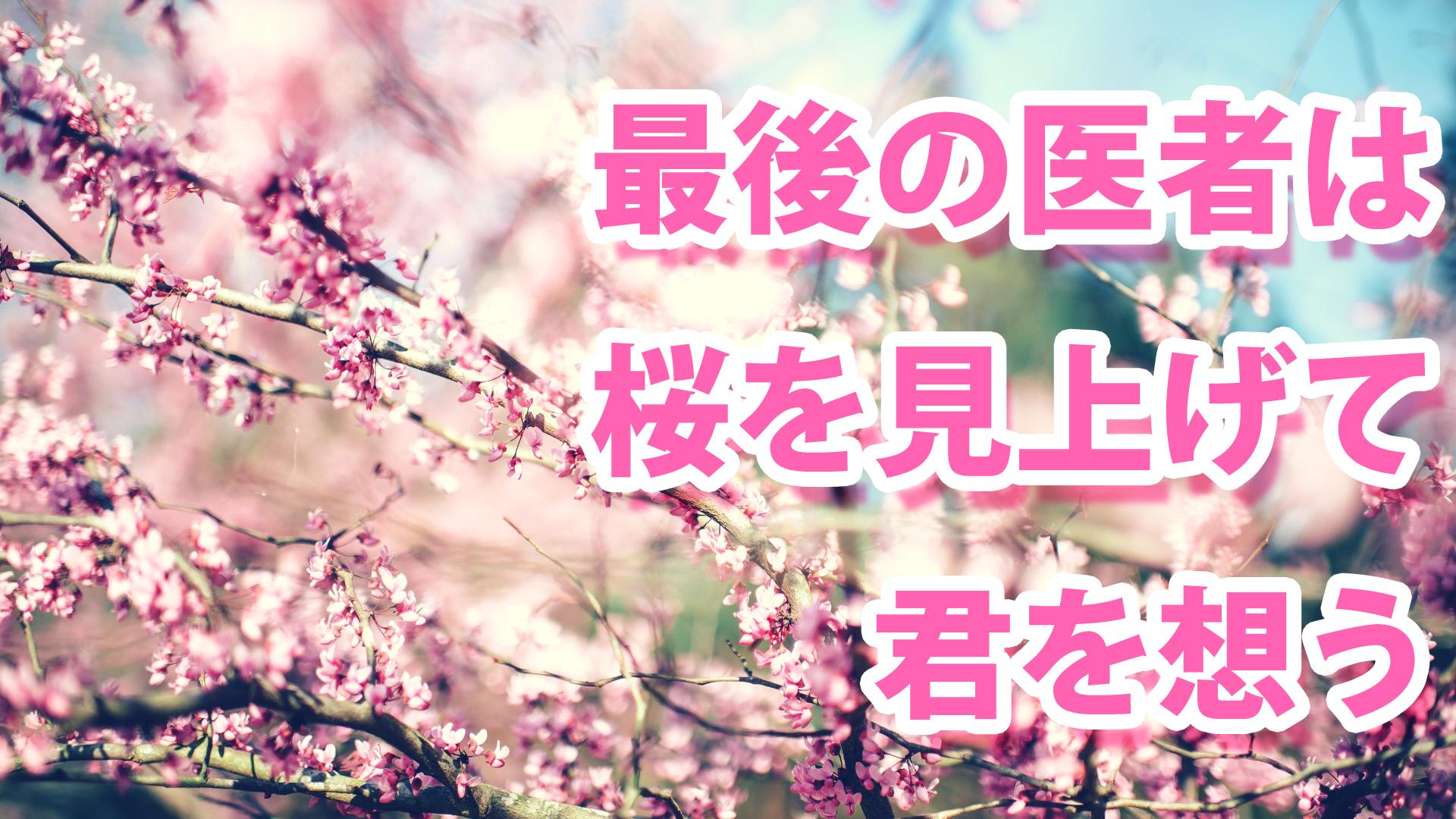 あなたは自分の「死に方」について考えたことはありますか?小説『最後の医者は桜を見上げて君を想う』レビュー