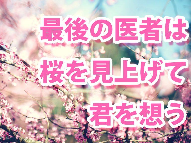 小説『最後の医者は桜を見上げて君を想う』あらすじ&レビュー あなたは自分の「死に方」について考えたことはありますか?