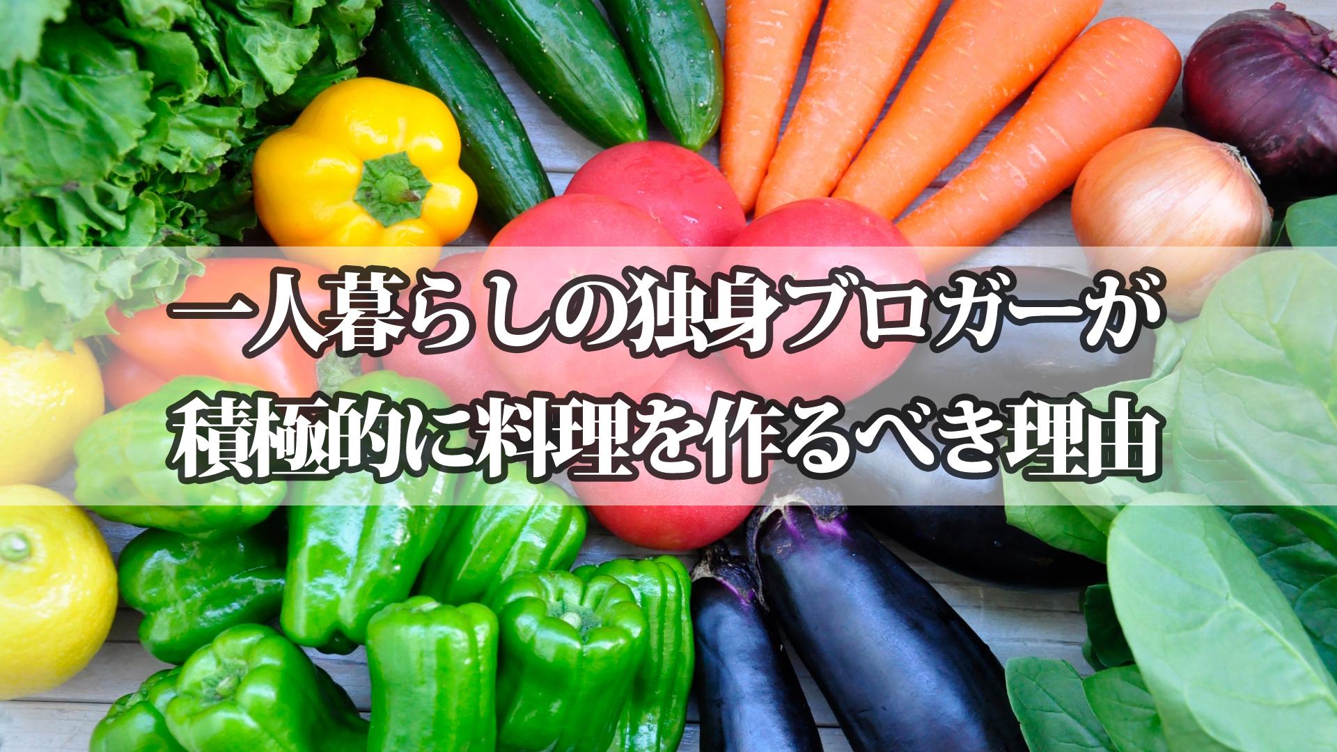 知ってた?一人暮らしの独身ブロガーが積極的に料理を作るべき理由【ブログと料理の共通点】