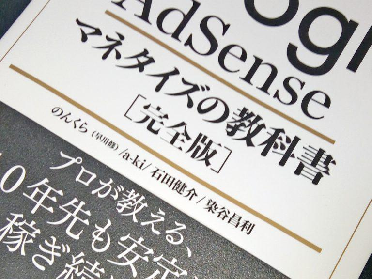 【のんくら本】『Google AdSense マネタイズの教科書[完全版]』すべてのブロガーに読んでほしいおすすめ本【書評】