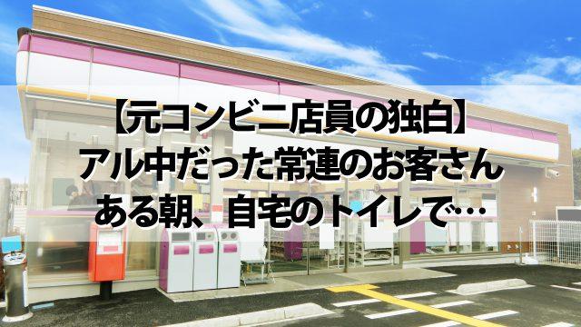 【元コンビニ店員の独白】アル中だった常連のお客さんが自宅のトイレで…