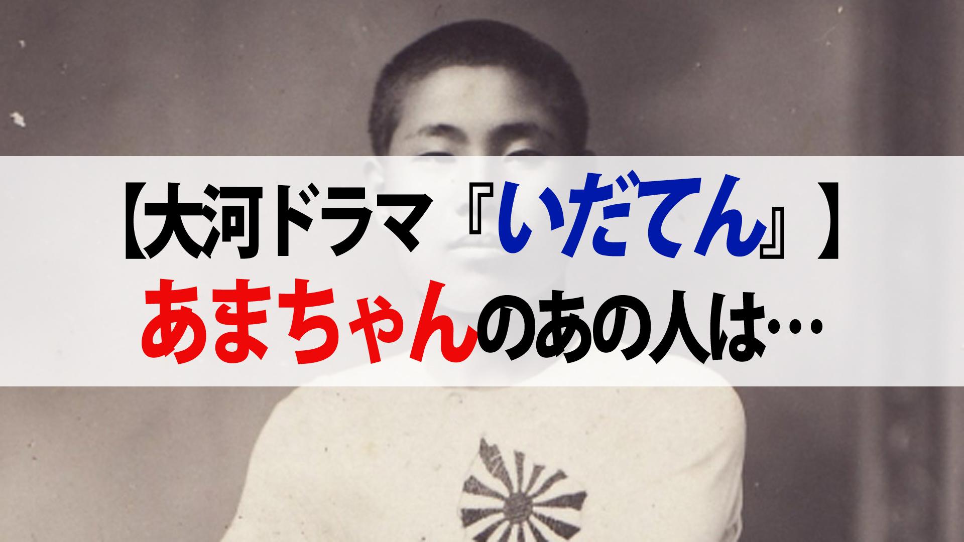 大河ドラマ『いだてん』『あまちゃん』