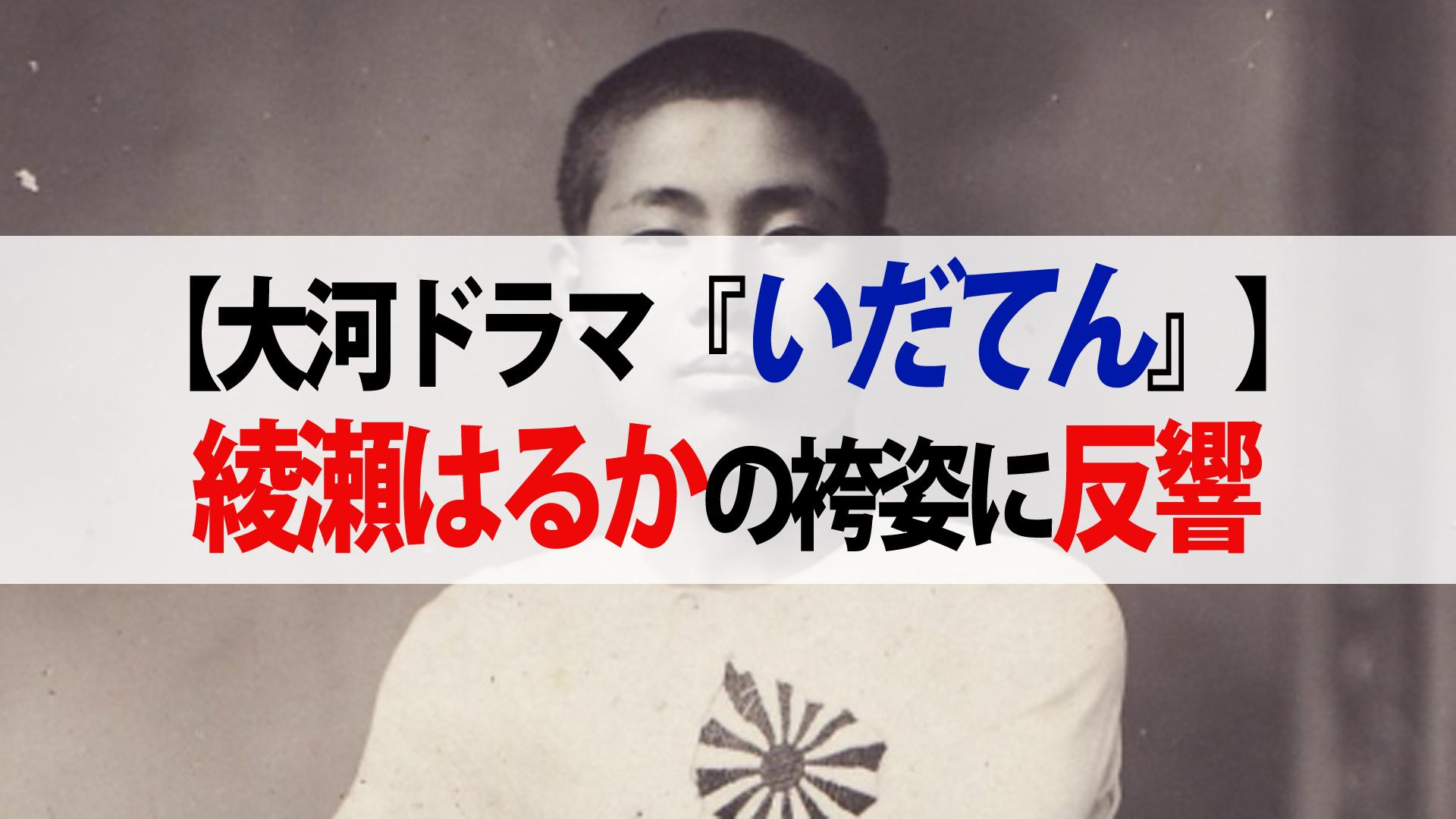 大河ドラマ『いだてん』第2回『坊っちゃん』