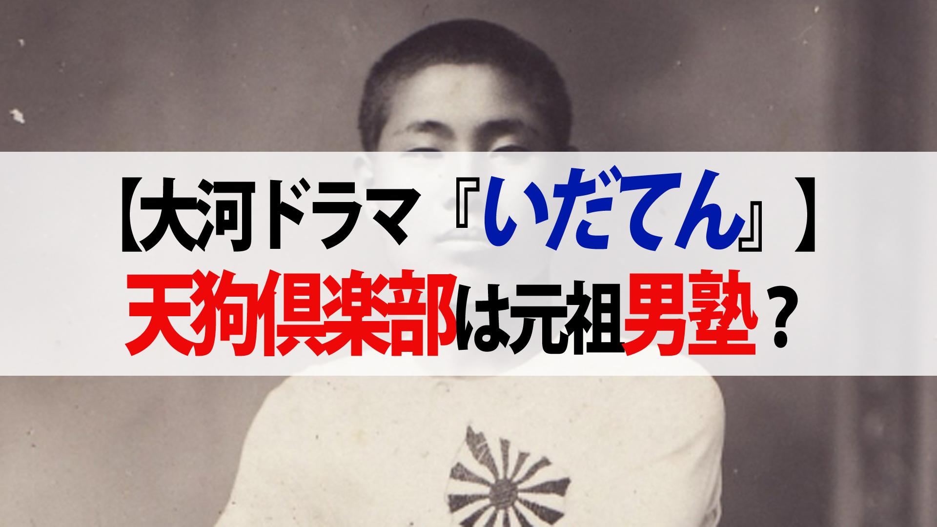 大河ドラマ『いだてん』第3回『冒険世界』