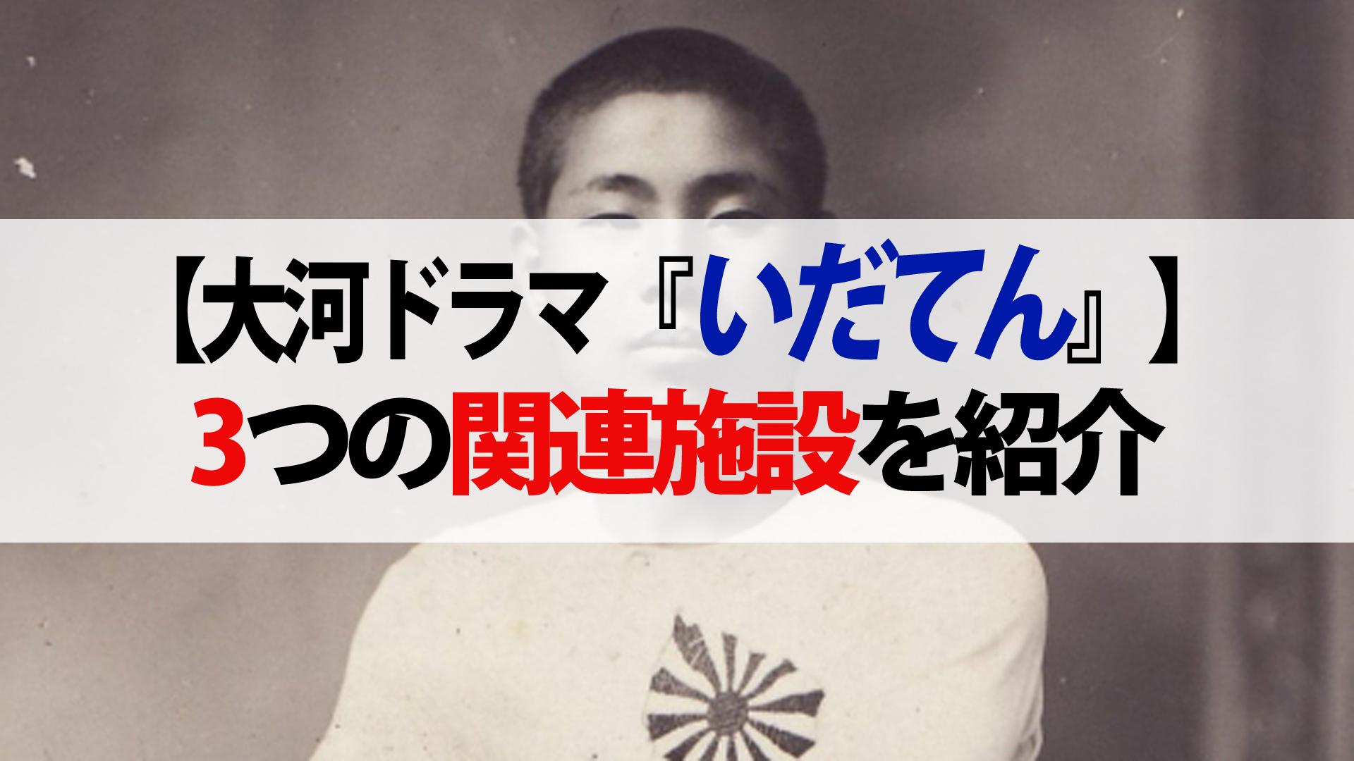 大河ドラマ『いだてん』『金栗四三ミュージアム』『金栗四三生家記念館』『いだてん 大河ドラマ館』