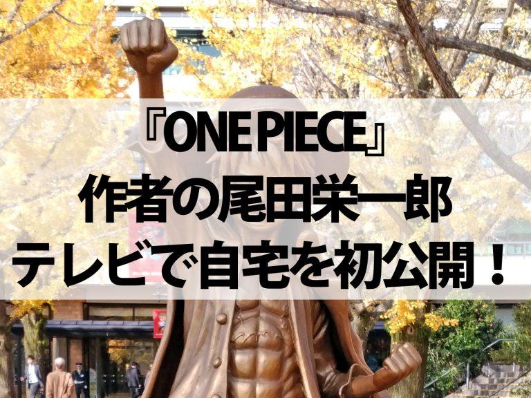 【ONE PIECE】熊本出身漫画家の尾田栄一郎さんが自宅を初公開!ワンピース最終回の構想も明かす!【ホンマでっか!?TV】