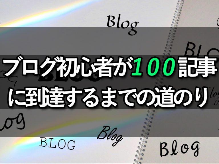 【ブログ初心者】ブログを開始してから100記事に到達したコツとこれまでの過程のまとめ