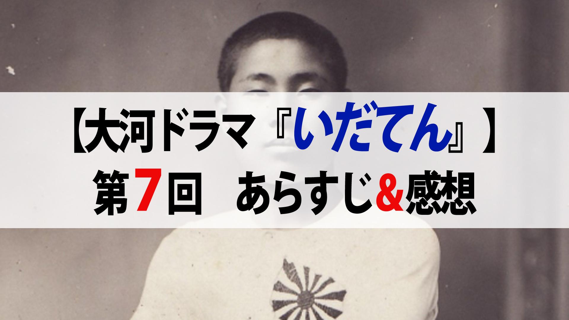 大河ドラマ『いだてん』第7回『おかしな二人』