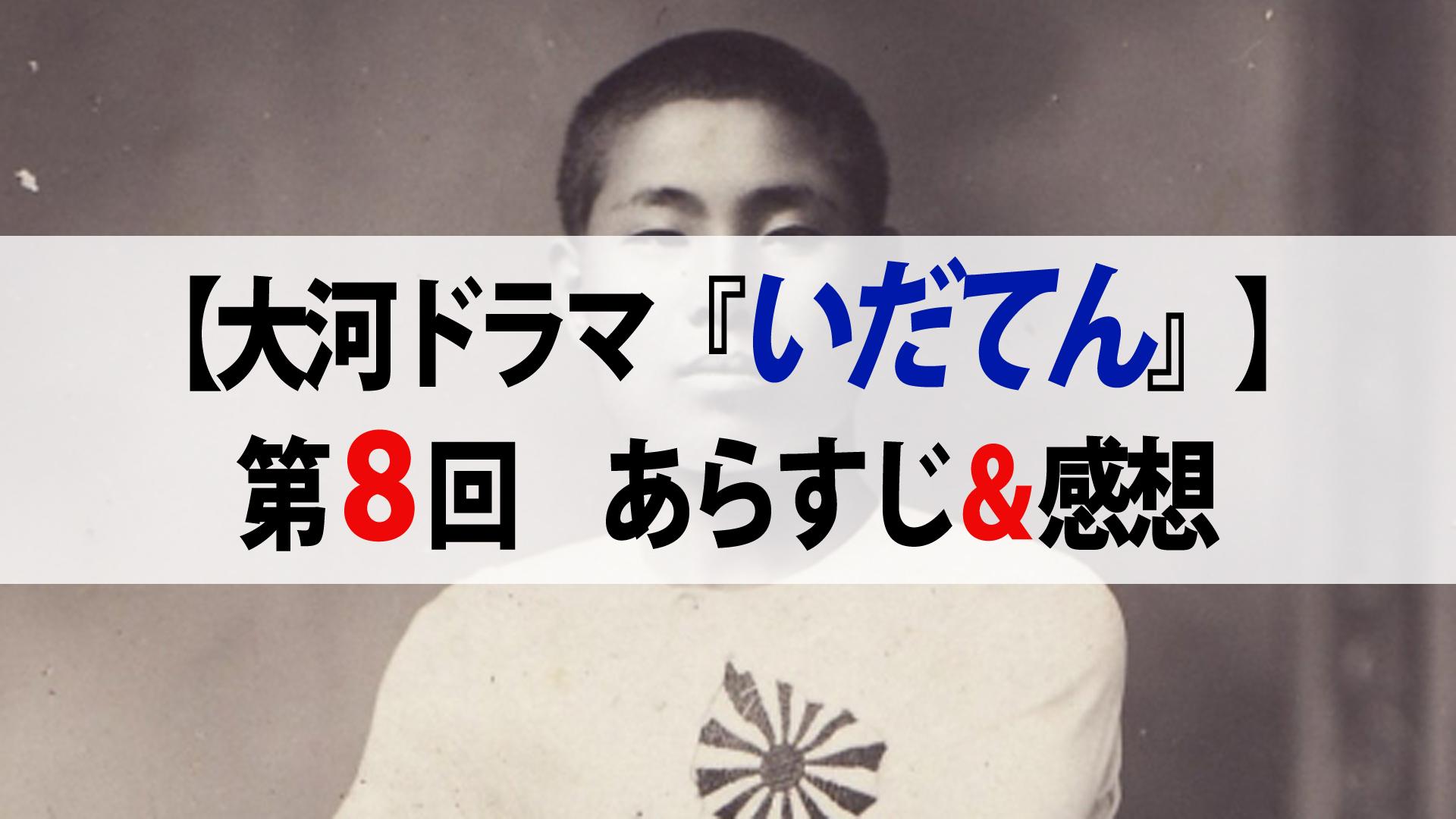 【大河ドラマ『いだてん』】第8回『敵は幾万』あらすじ&感想