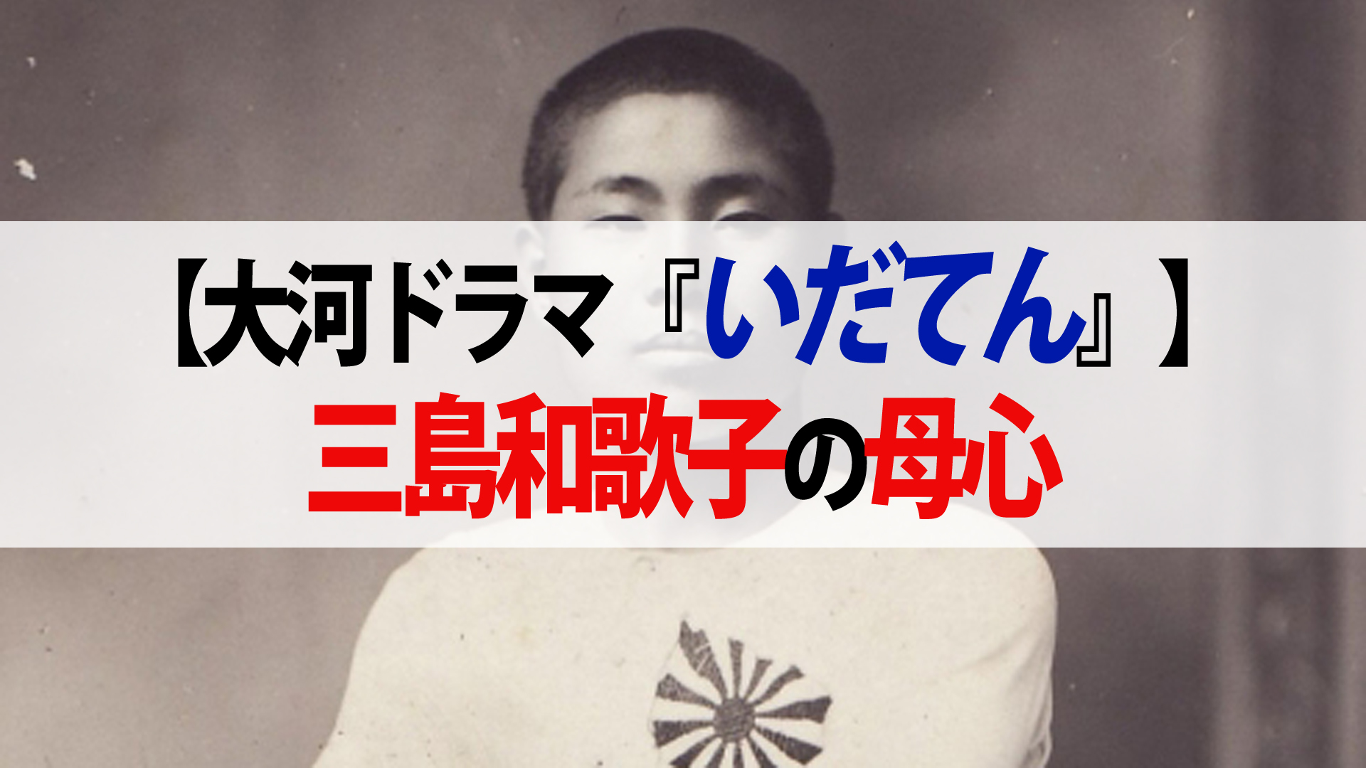 【いだてん『敵は幾万』】『三島和歌子の母心』『四三が歌う自転車節』『乗れなかった嘉納治五郎』第8回への反響まとめ
