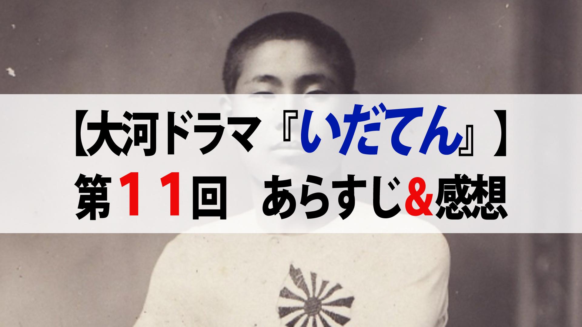 【大河ドラマ『いだてん』】第11回『百年の孤独』あらすじ&感想