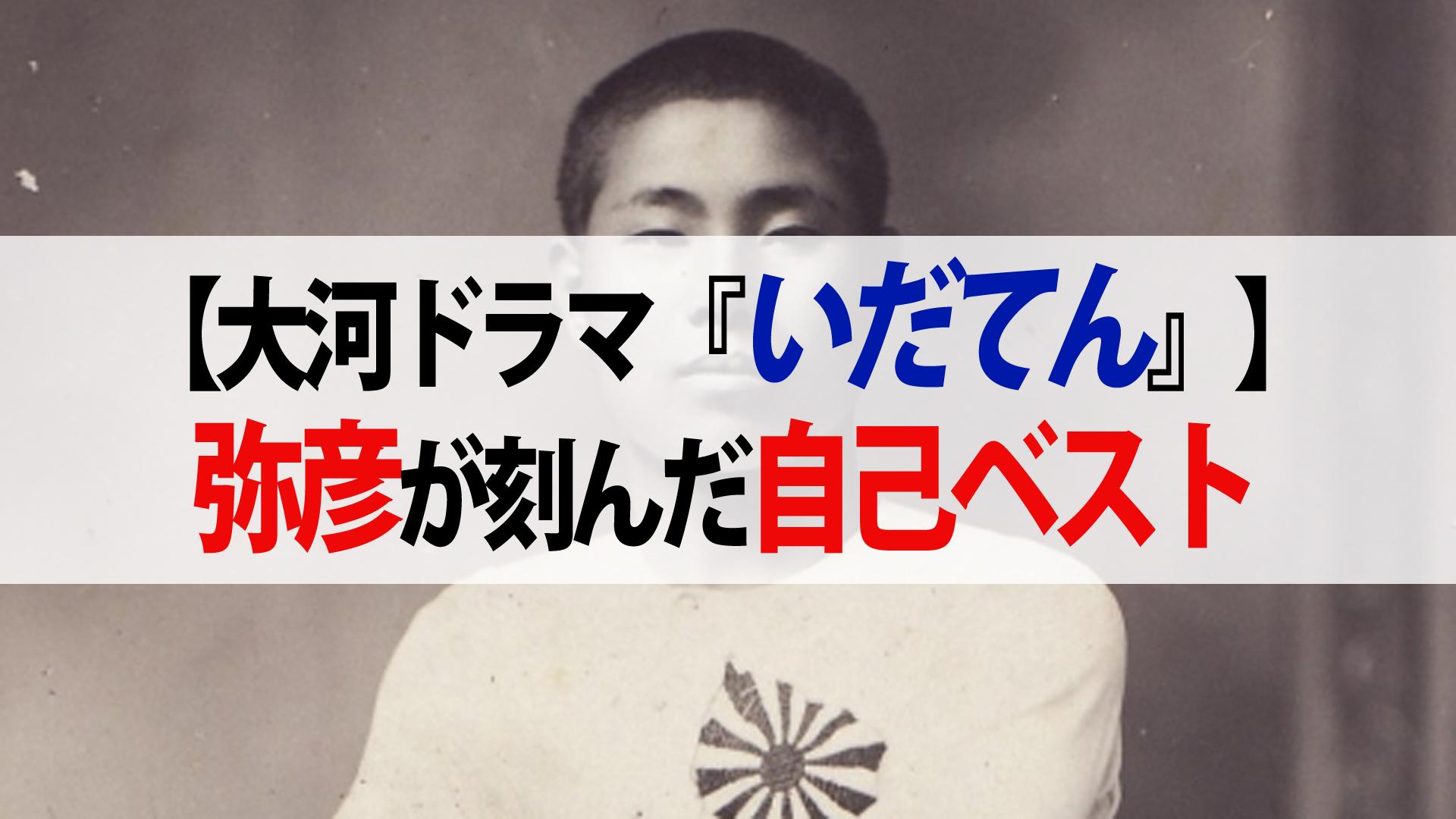 大河ドラマ『いだてん』第11回『百年の孤独』