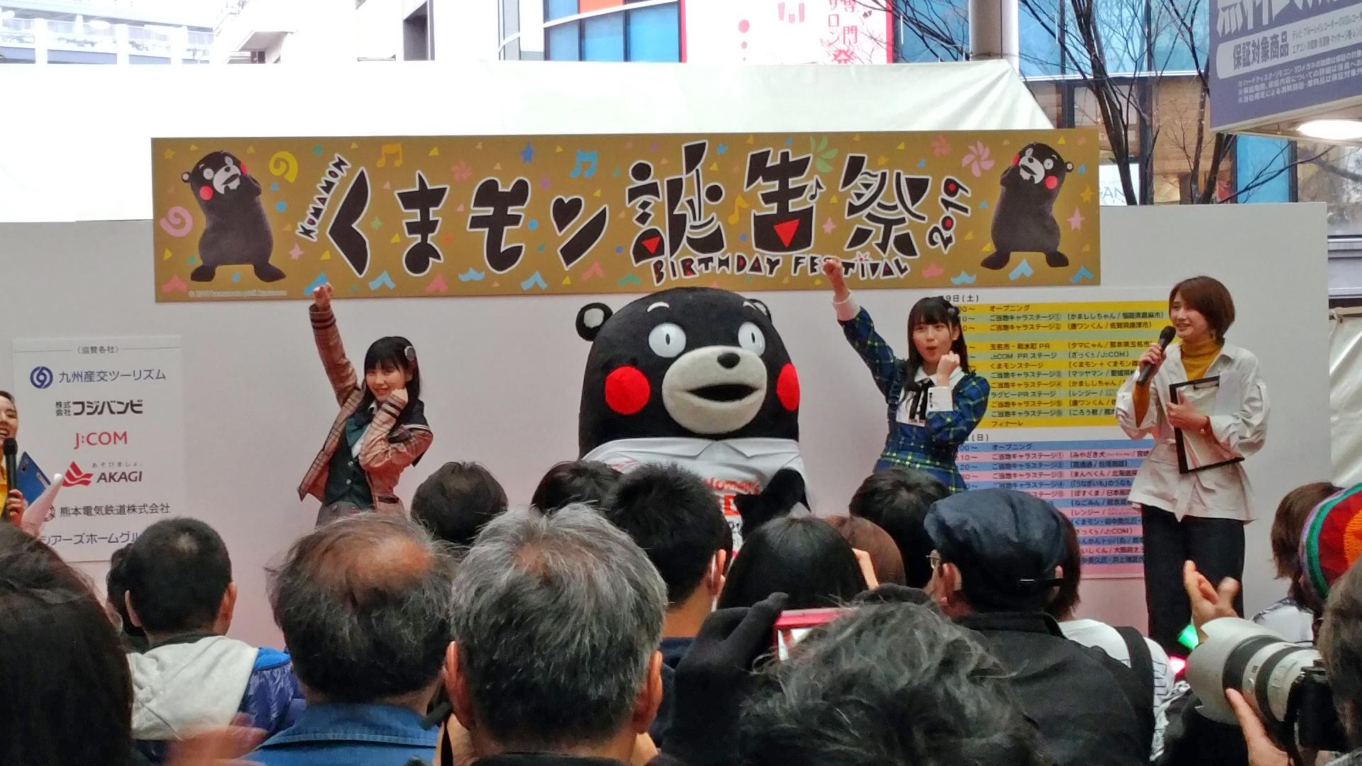 くまモン誕生祭2019