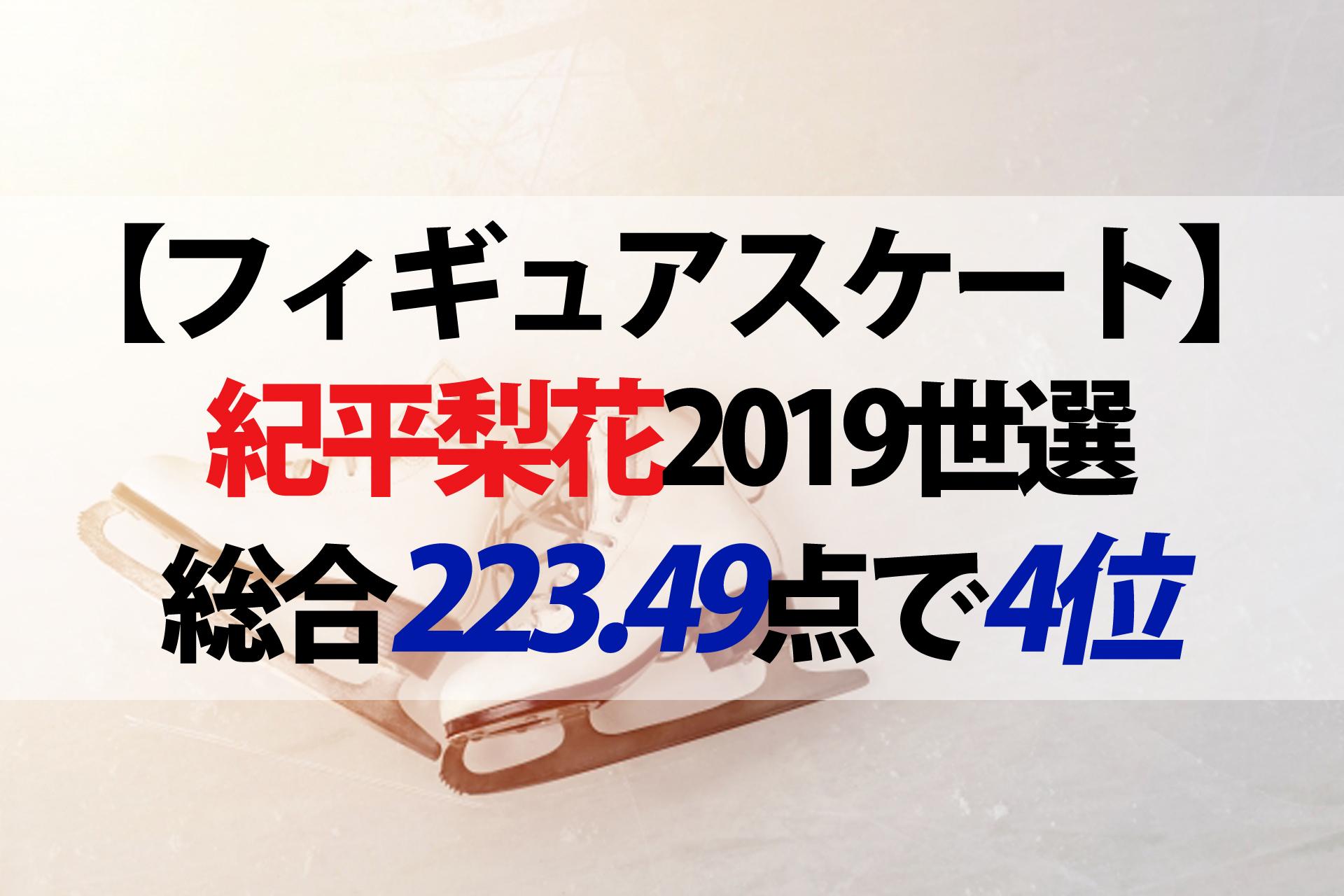 2019世界フィギュア女子FS紀平梨花