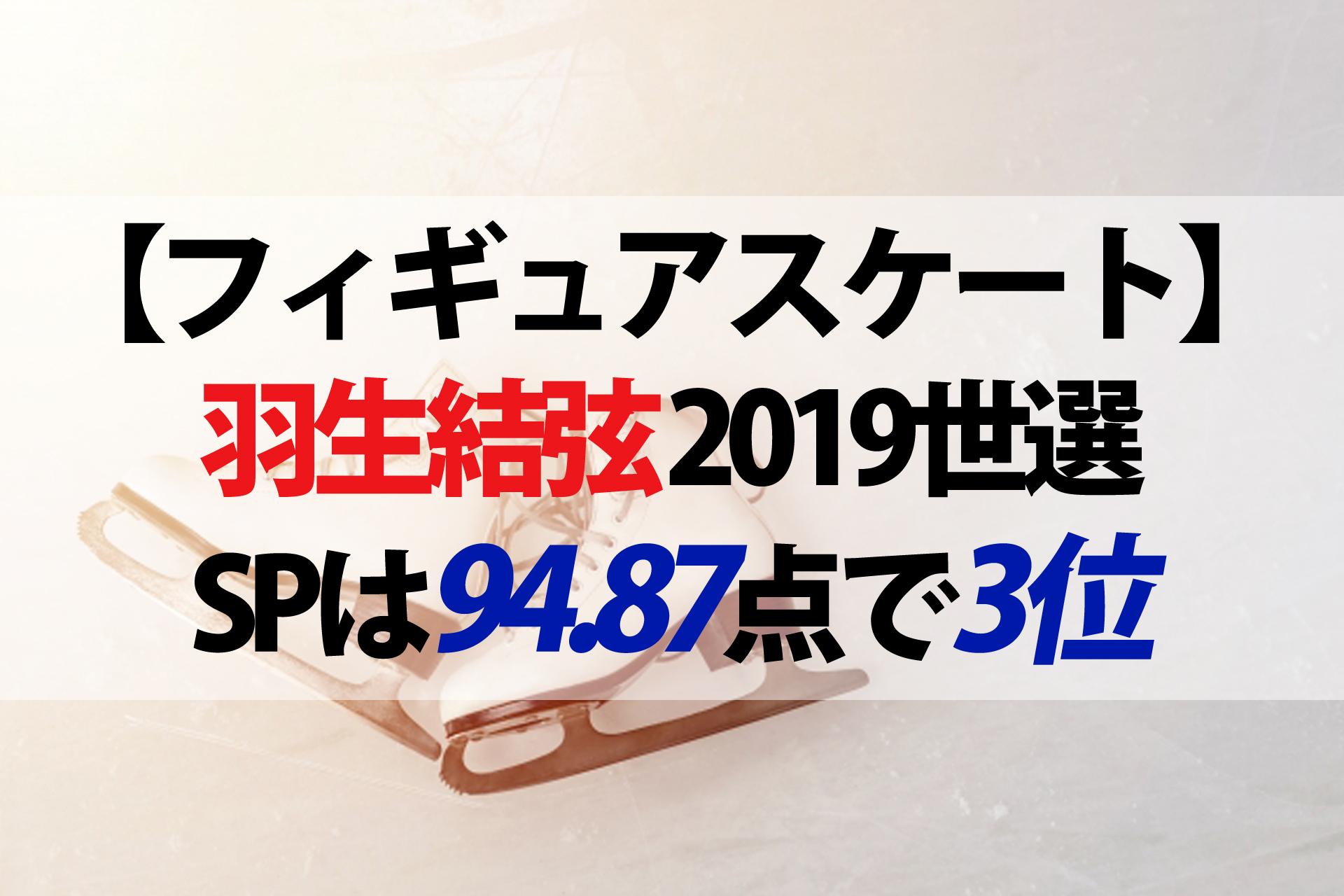 2019世界フィギュア男子SP