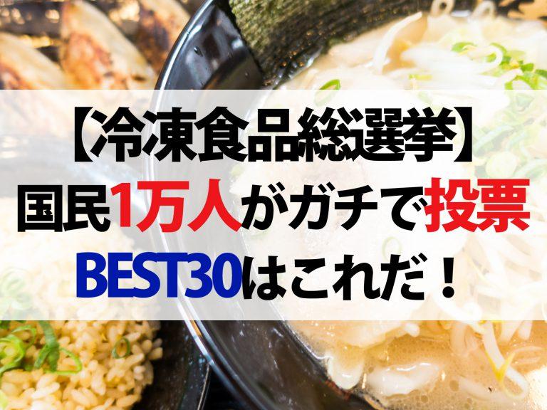 【冷凍食品総選挙】国民1万人がガチで投票した冷凍食品ランキングベスト30はこれだ!
