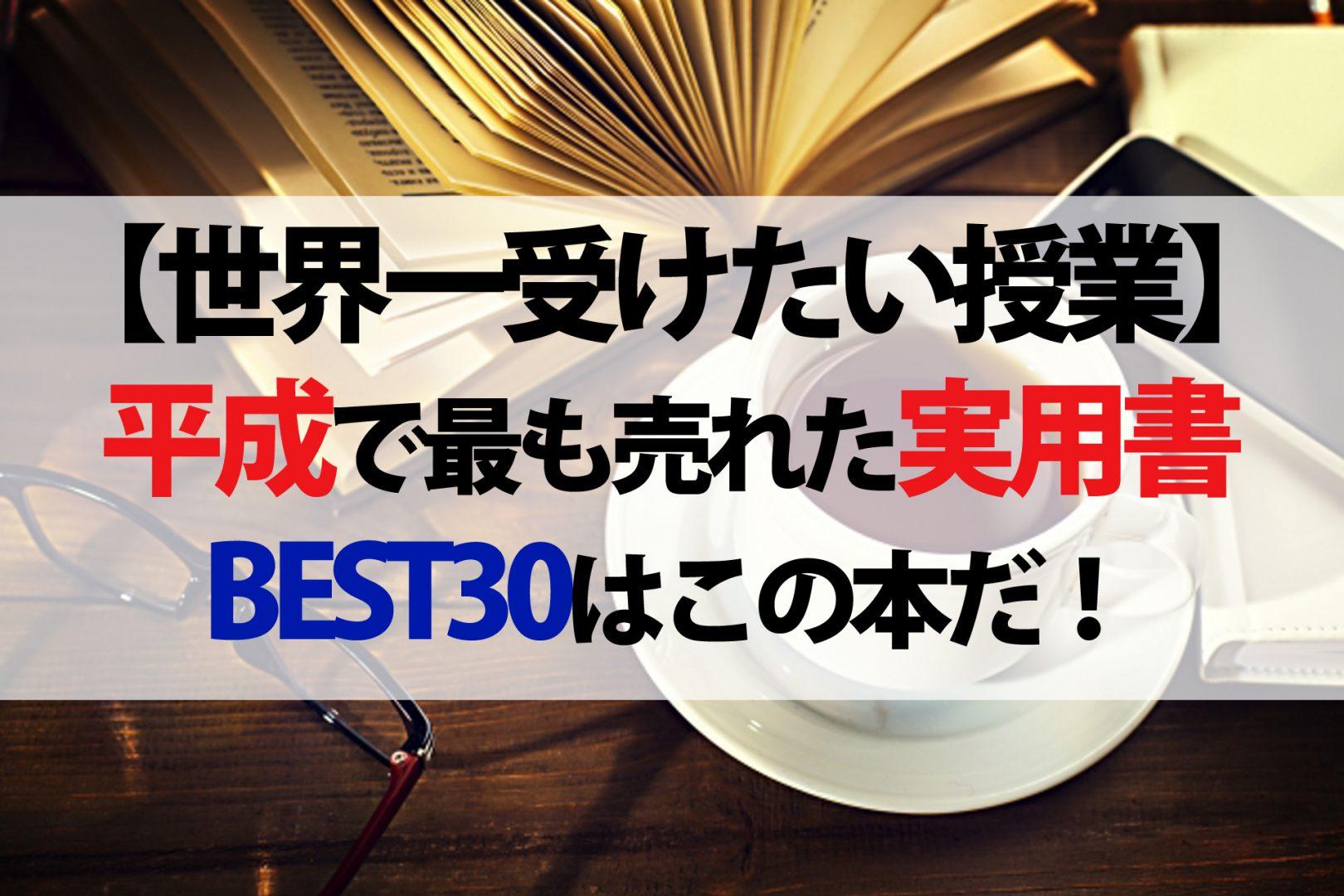 【世界一受けたい授業】平成で最も売れた実用書ベストセラ―ランキングベスト30はこの本だ!