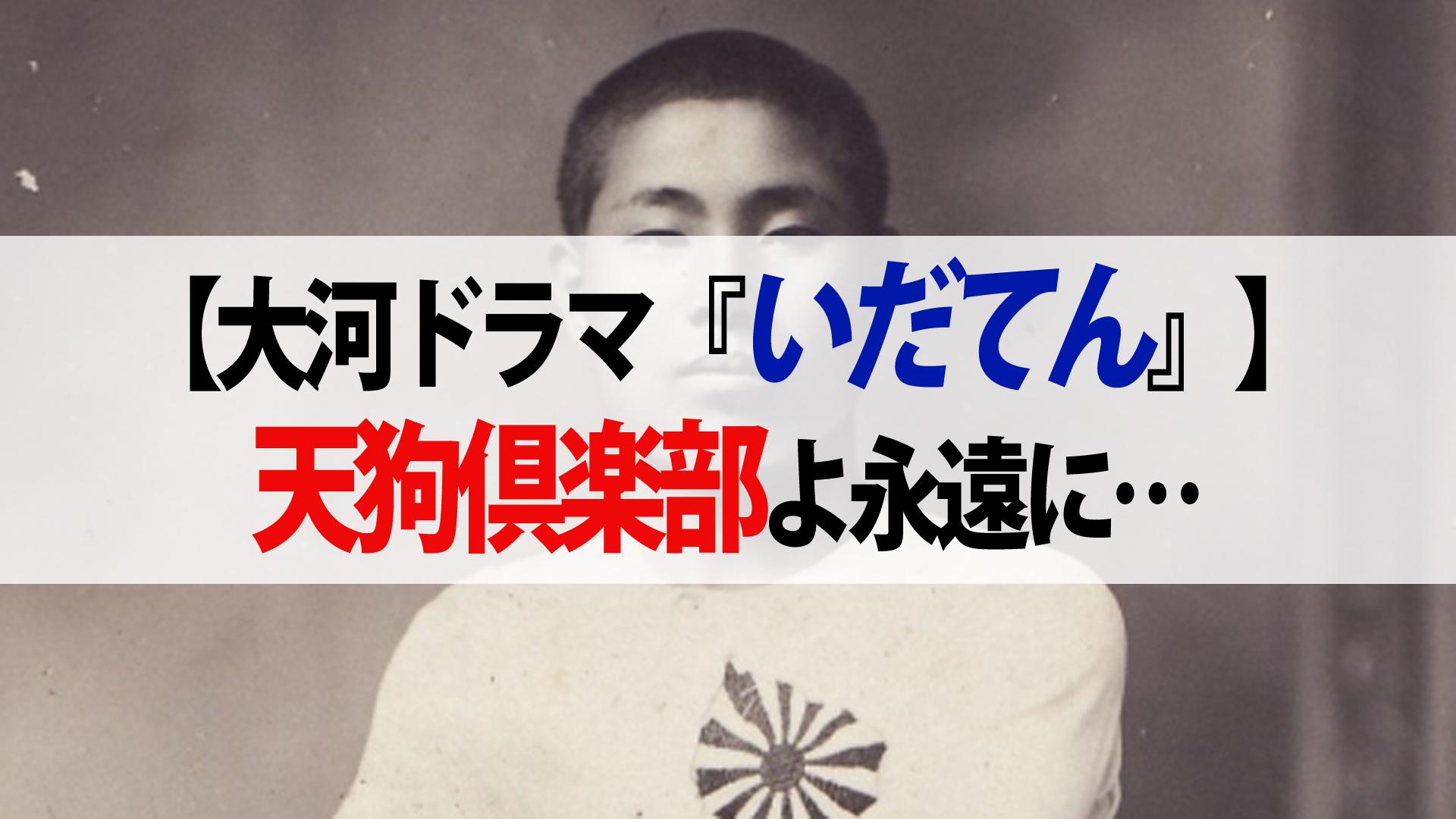 大河ドラマ『いだてん』第14回『新世界』