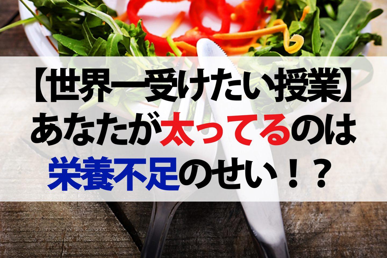 【世界一受けたい授業】太りにくいカラダを作る!あなたが太っているのは栄養不足のせい!?