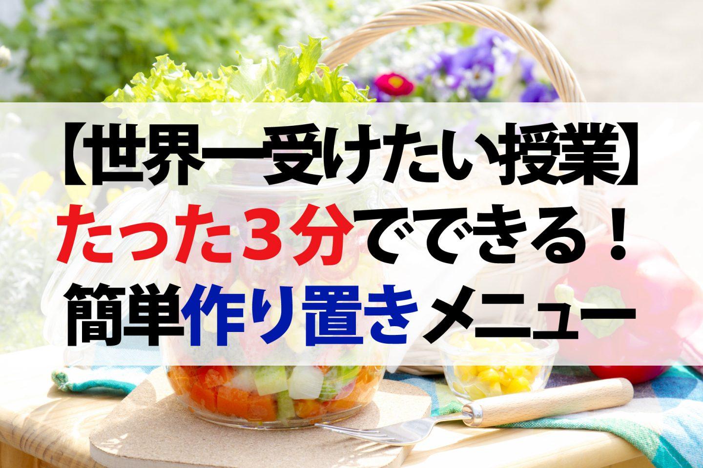 【世界一受けたい授業】3分でできる!『乳酸キャベツ』『しらすのオイル漬け』『玉ねぎジャム』簡単作り置きメニュー