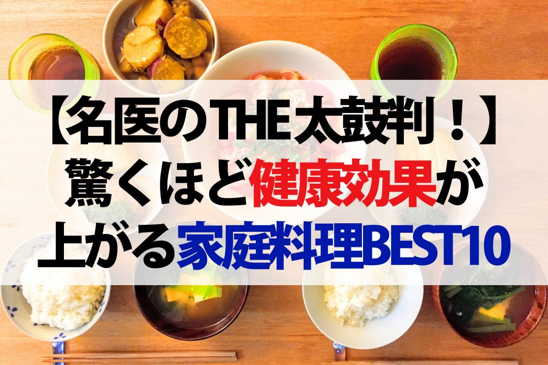 【名医のTHE太鼓判!】レシピまとめ!驚くほど健康効果が上がる家庭料理ベスト10