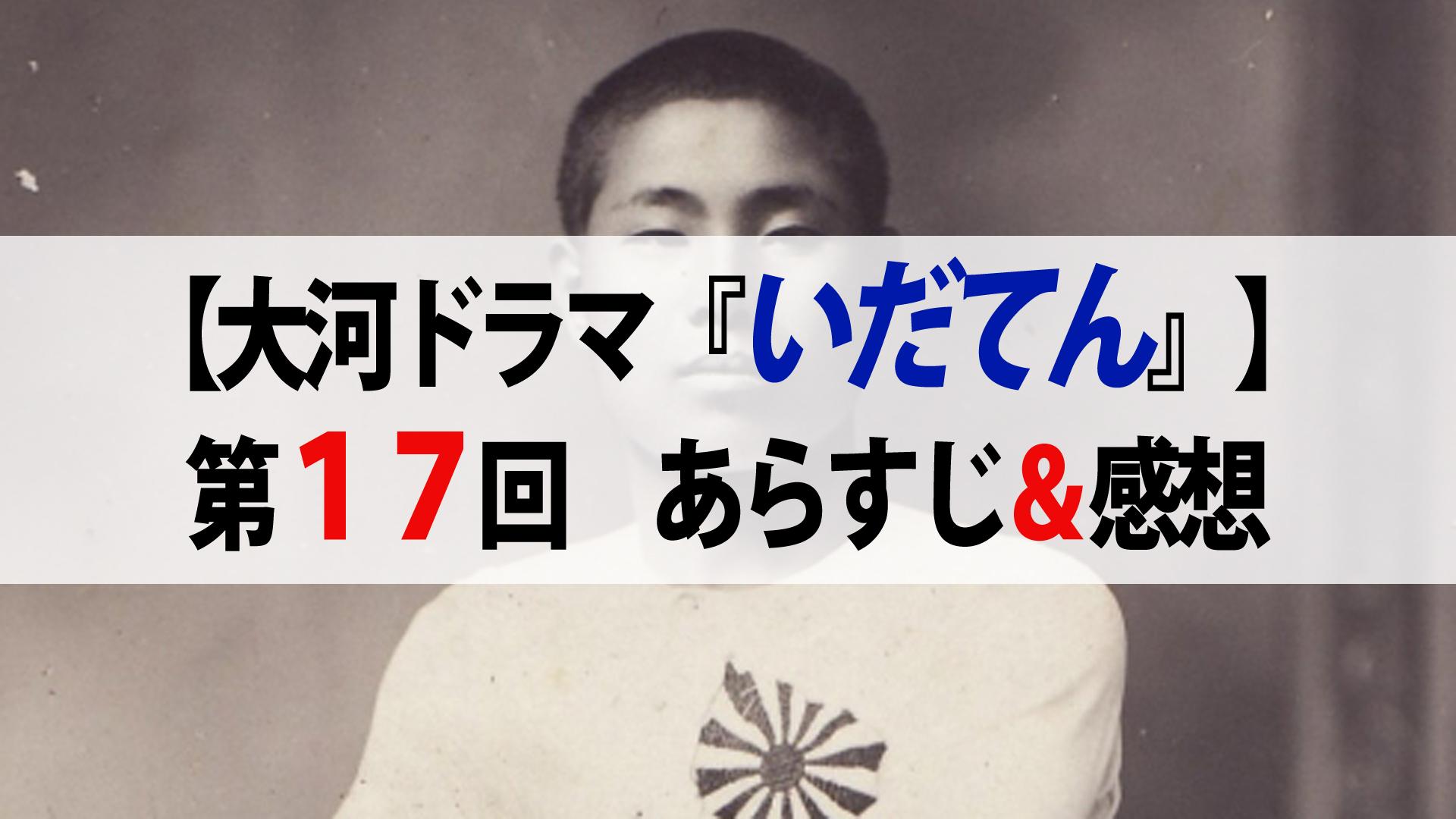 【大河ドラマ『いだてん』】第17回『いつも2人で』あらすじ&感想