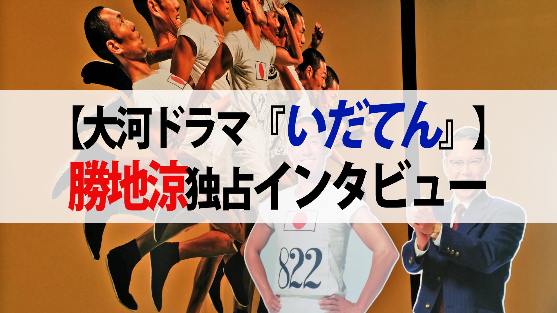 【大河ドラマ『いだてん』】『美川秀信』役の勝地涼への独占インタビュー!『いだてん』撮影の裏話も!?【クマロク!】