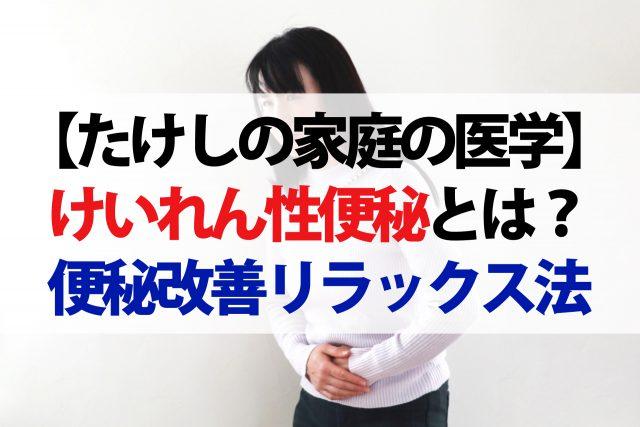 【たけしの家庭の医学】けいれん性便秘とは?『腸が開くリラックス法』しつこい便秘の簡単解消術