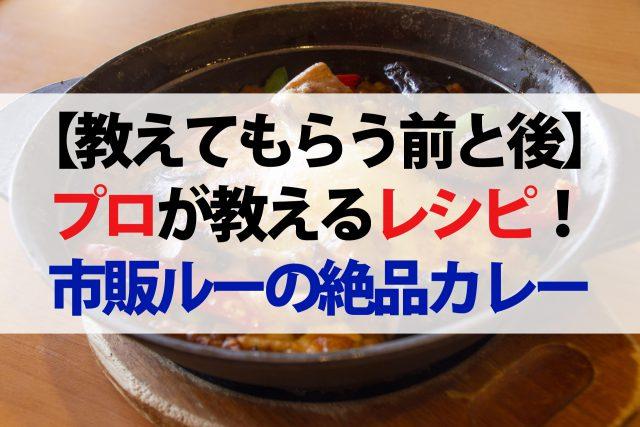 【教えてもらう前と後】プロが教える!市販のルーを使った絶品カレーレシピ|作りすぎて余ったカレーの最強アレンジ料理