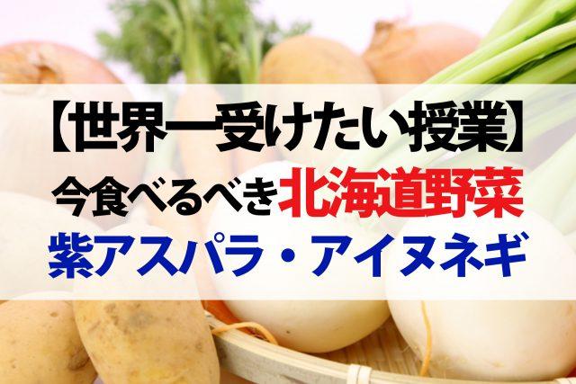 【世界一受けたい授業】今食べるべき北海道野菜『ミラノ風3色アスパラ アイヌネギのジンギスカン丼 油揚げのネギピザ』レシピ