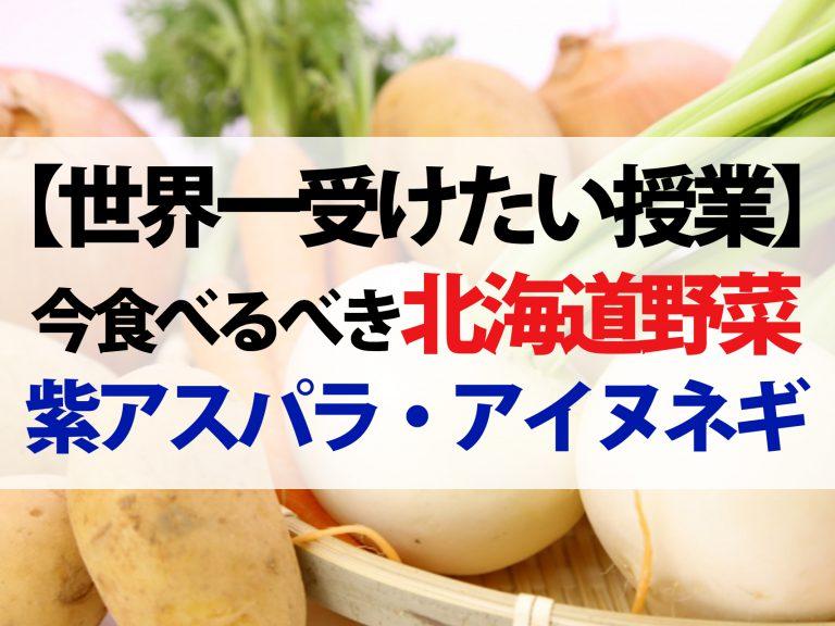 【世界一受けたい授業】今食べるべき北海道野菜『ミラノ風3色アスパラ|アイヌネギのジンギスカン丼|油揚げのネギピザ』レシピ