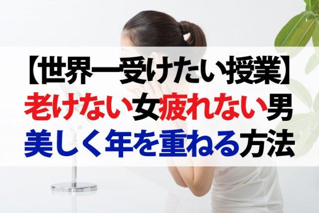 【世界一受けたい授業】老けない女と疲れない男の新習慣『美しく年を重ねる方法』【日本に迫る9つの危機SP】