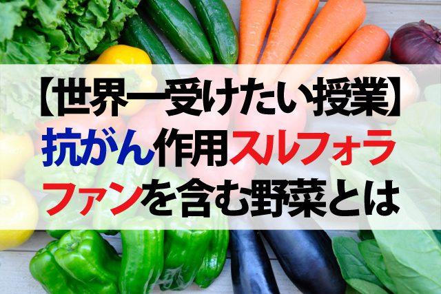 【世界一受けたい授業】抗がん作用のある『スルフォラファン』を多く含む野菜とは?野菜の栄養を効率よくとる方法