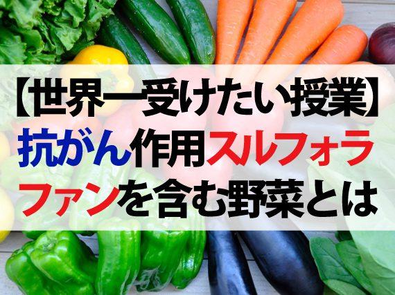 【世界一受けたい授業】ブロッコリーのスルフォラファンに抗がん作用|野菜の栄養を効率よくとる方法