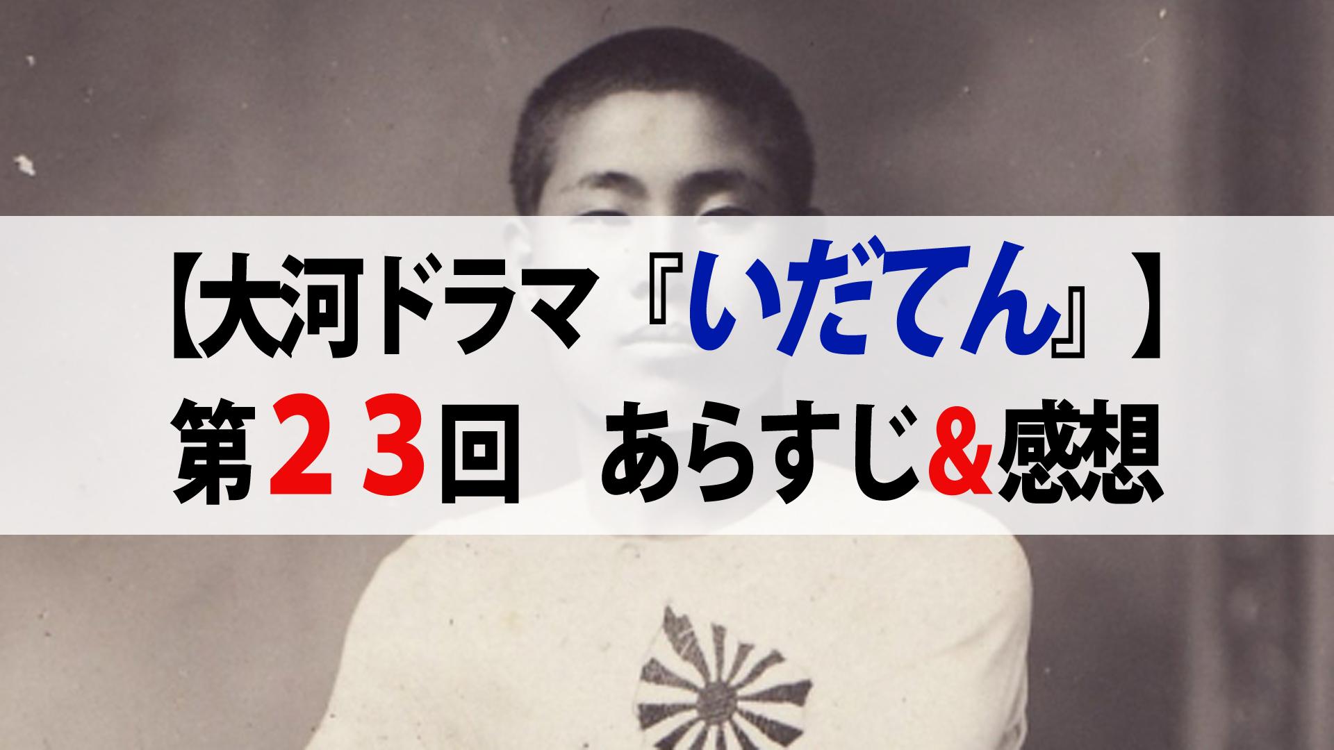 【大河ドラマ『いだてん』】第23回『大地』あらすじ&感想