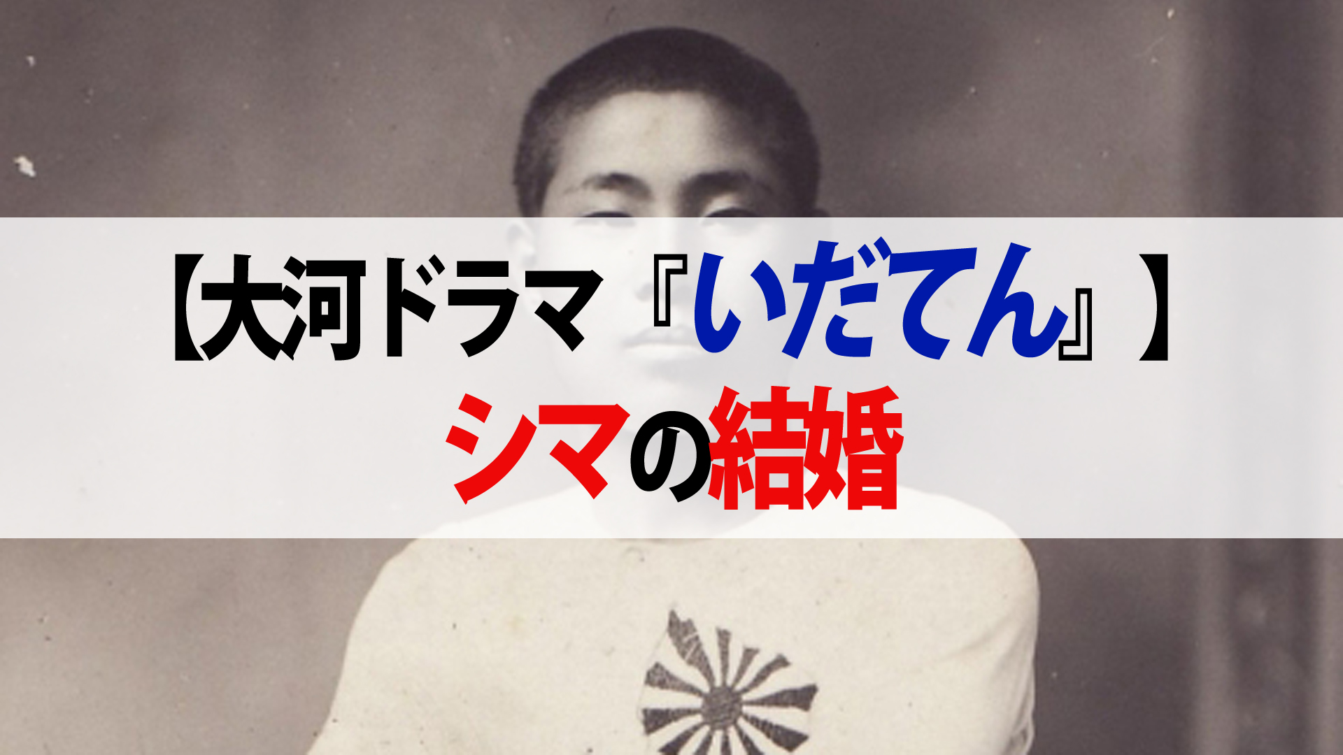 【いだてん『櫻の園』】『シマの結婚』『シャンナイガールズ登場』『美川フラれる』第21回への反響まとめ