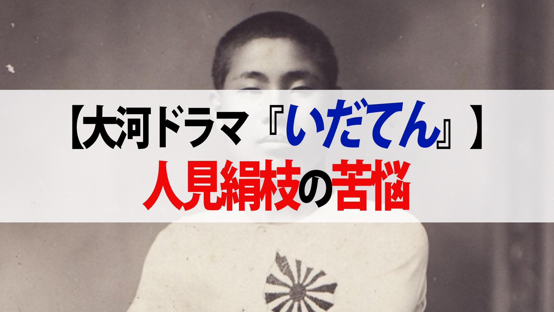 大河ドラマ『いだてん』第22回『ヴィーナスの誕生』