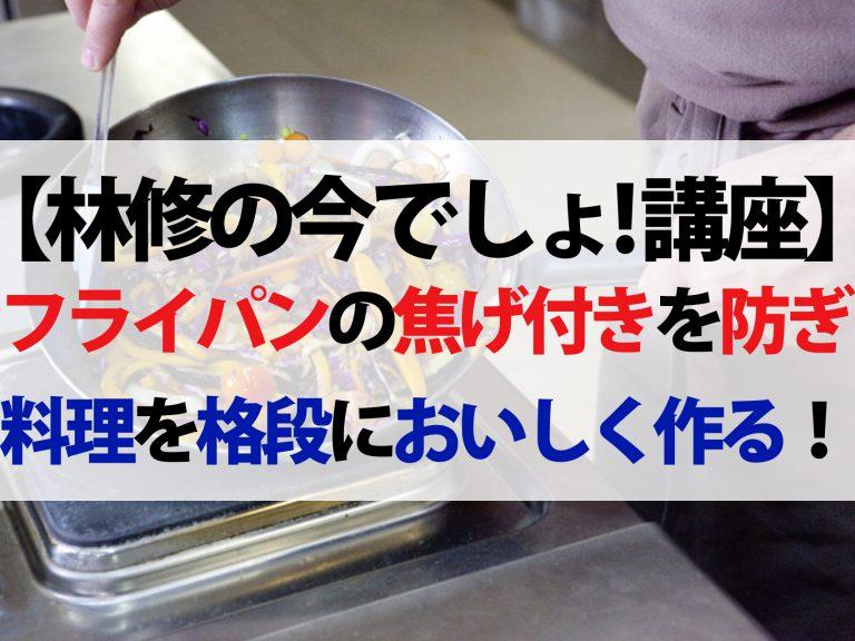【林修の今でしょ!講座】焦げ付かないフライパンの使い方!シャキシャキ野菜炒めはこう作れ