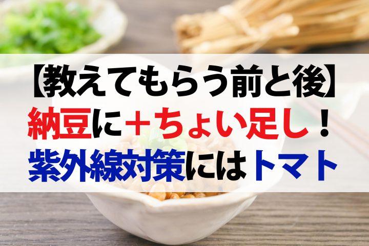 【教えてもらう前と後】納豆にちょい足しで健康効果アップ!血管ケアにわさび・快眠にツナ缶・美肌にトマト