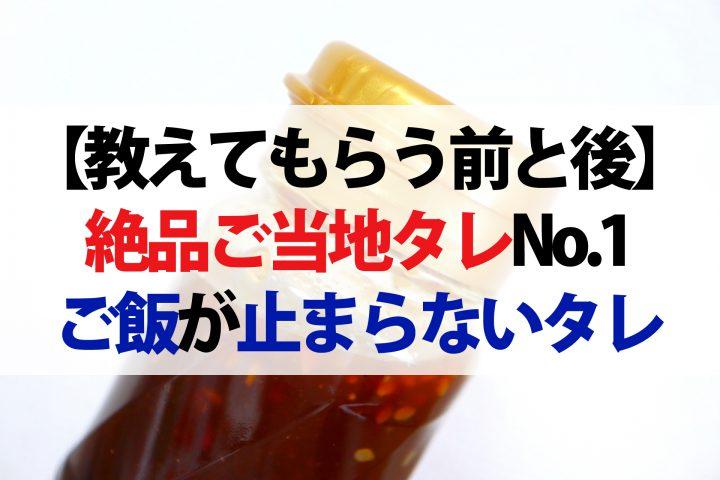 【教えてもらう前と後】絶品ご当地タレ第2弾!白ご飯・生姜焼き・冷奴に合う『ご飯が止まらないタレ』No.1はこれだ!