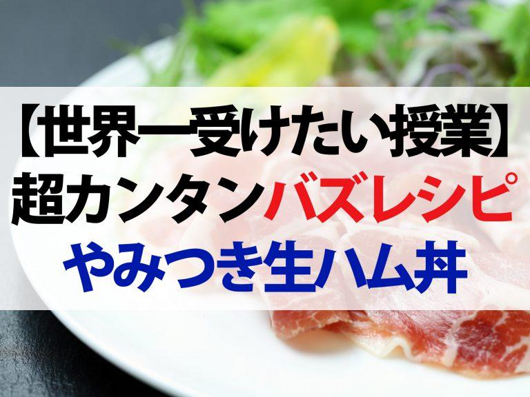 【世界一受けたい授業】リュウジが教えるバズレシピTOP5!やみつき生ハム丼