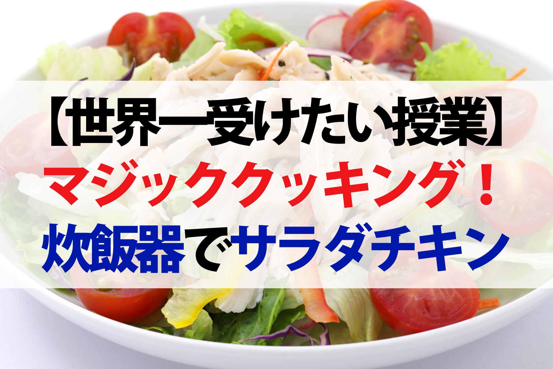 【世界一受けたい授業】炊飯器で作るサラダチキンのレシピ!驚きマジッククッキングベスト5