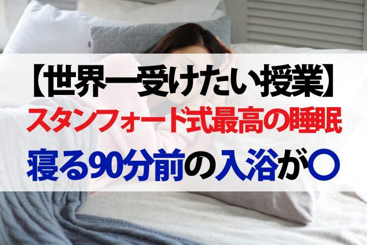 【世界一受けたい授業】スタンフォード式!睡眠の質を上げる方法【眠り始めの90分で決まる】