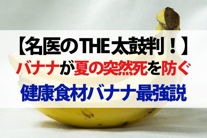 【名医のTHE太鼓判!】バナナのカリウムが突然死を防ぐ!高血圧を改善して血管年齢若返り