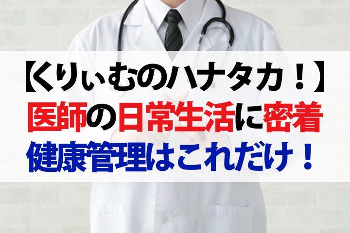 【ハナタカ優越館】医師の日常生活に密着!たったこれだけの健康管理【一酸化窒素で血管を柔らかく】