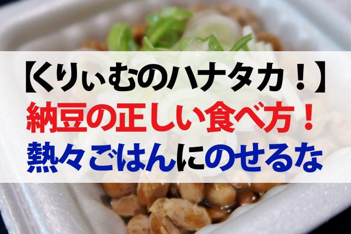 【ハナタカ優越館】納豆は熱々のごはんにのせるな!混ぜ方や味の見分け方も解説