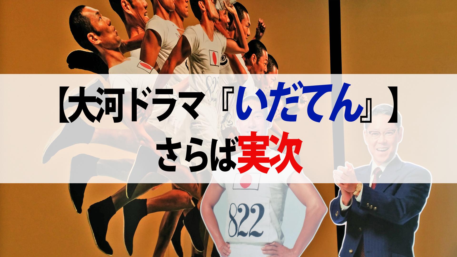 【いだてん『替り目』】『さらば実次』『四三から政治へ』『前畑秀子登場』第27回への反響まとめ